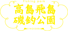 高島飛島磯釣公園